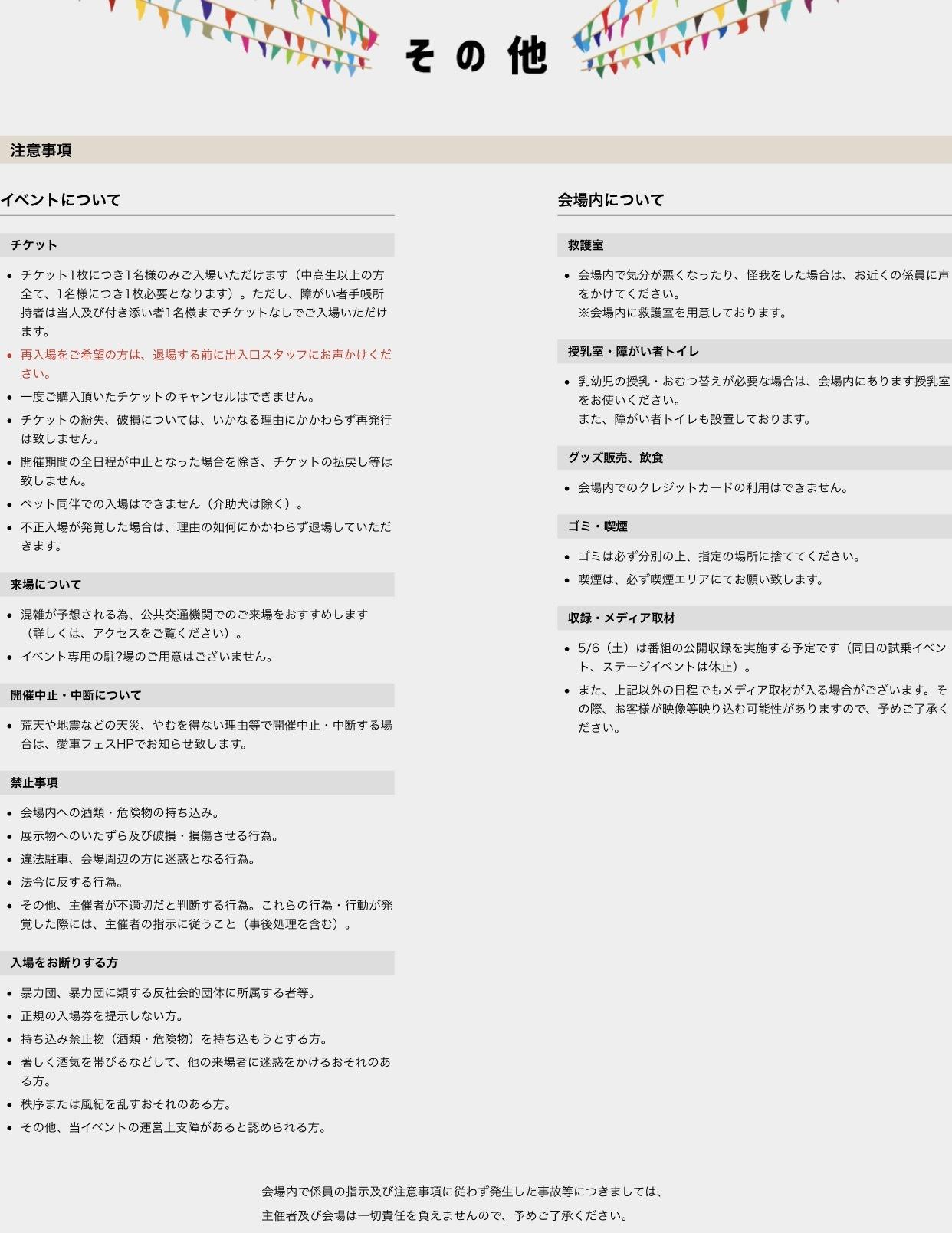 GO! GO! 5月!!  〜ライブスケジュール〜_f0115311_02344992.png