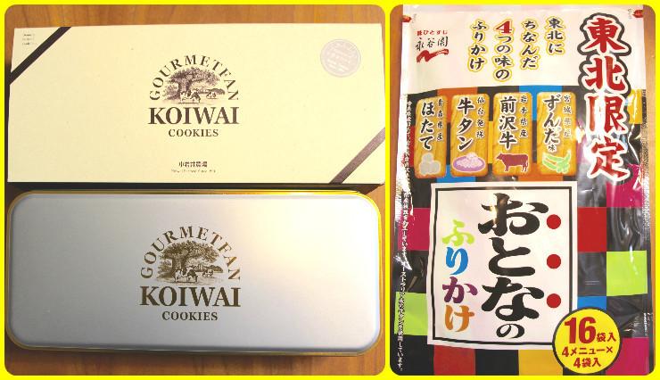 東北桜旅 〜お土産篇〜_f0197215_10315691.jpg