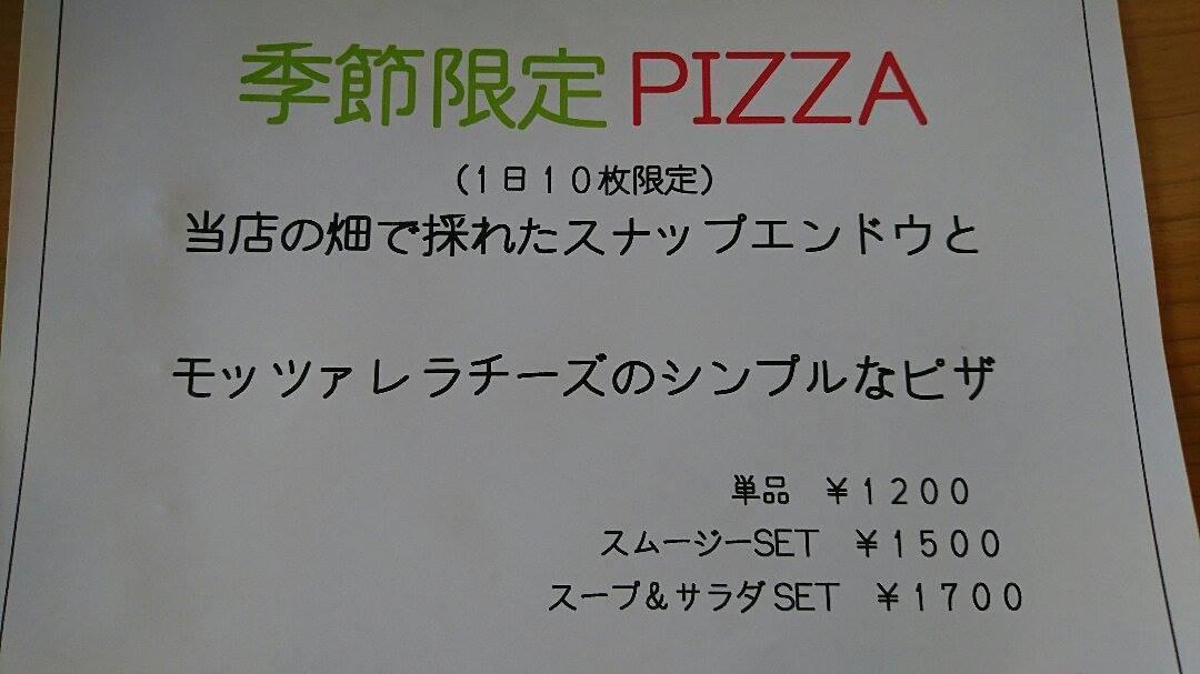 「季節限定」ピザ&出店準備♪ミズムNo,244 No,245_a0125419_18040256.jpg