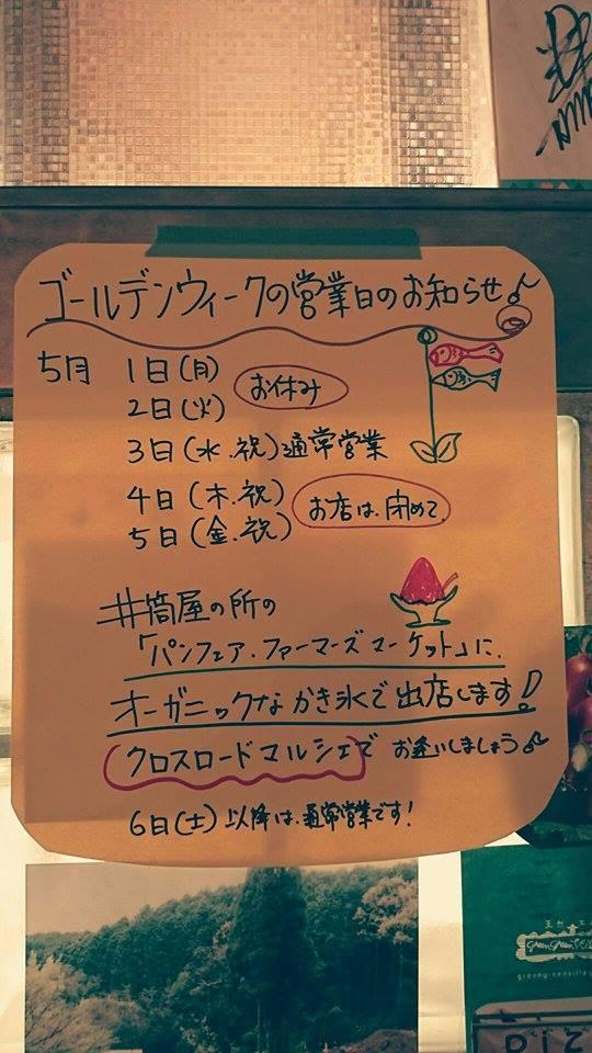 「季節限定」ピザ&出店準備♪ミズムNo,244 No,245_a0125419_18455829.jpg