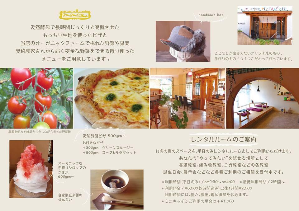 「季節限定」ピザ&出店準備♪ミズムNo,244 No,245_a0125419_19011679.jpg