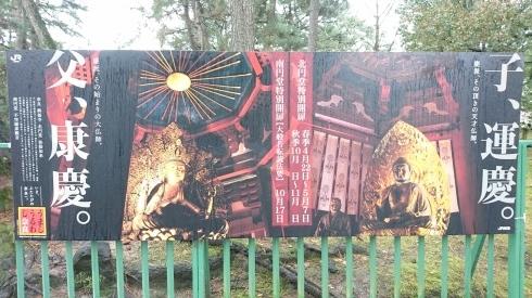 奈良国立博物館_c0131829_08074702.jpg
