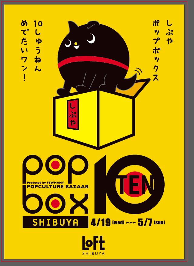 渋谷ロフトPOPBOX《DANさんソフビ『POGOLA』『MOO』抽選販売のお知らせ》_f0010033_11243924.png