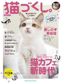 猫づくし @主婦と生活社 週刊女性別冊_f0326160_11393517.jpg