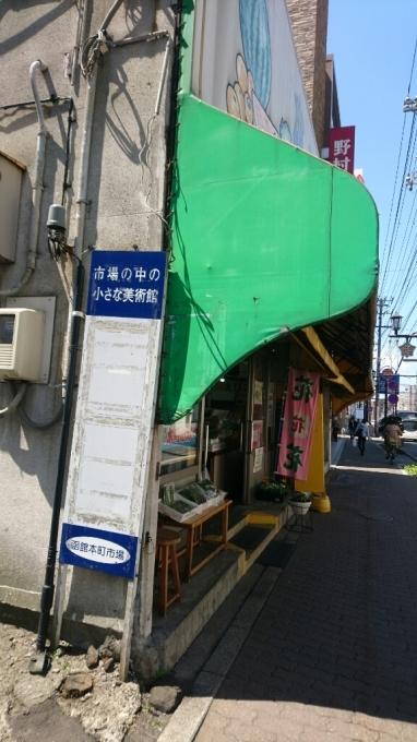 函館市本町市場にセラピア絵はがき販売中_b0106766_15151486.jpg