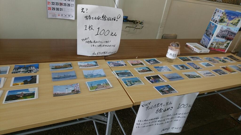 本町市場にセラピア絵はがきあります。_b0106766_21403528.jpg