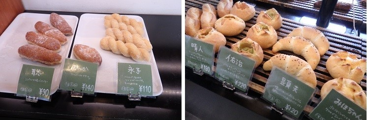 ユニークなパン屋さん 「しげぱん」_f0362073_18410756.jpg