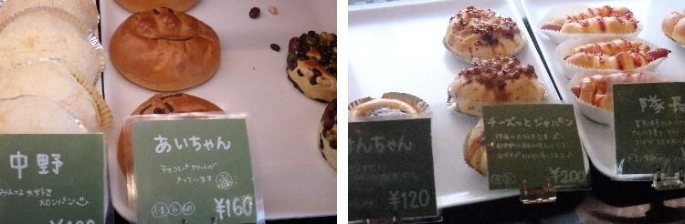ユニークなパン屋さん 「しげぱん」_f0362073_18424590.jpg