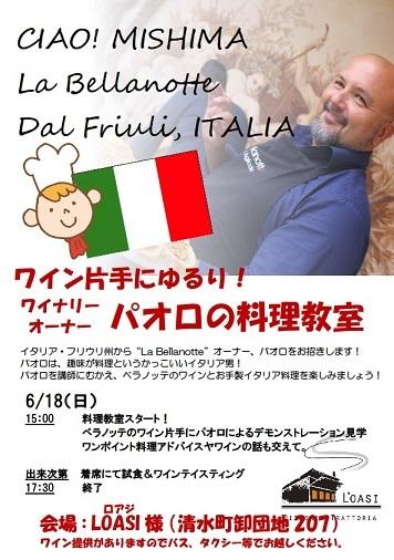 6/18(日)パオロの料理教室開催します!_b0016474_10061862.jpg