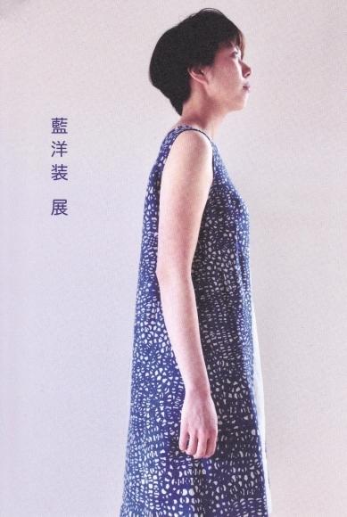 藍洋装 展 梅崎由起子×丹羽裕美子_b0353974_14324063.jpg
