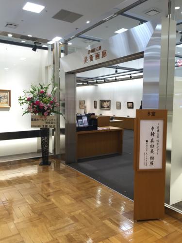 福岡三越 中村真由美 陶展_d0235276_23094392.jpg