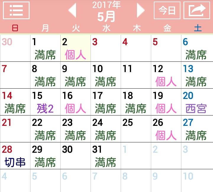 5月の予定・じりきカレンダー_c0366378_19375244.jpg