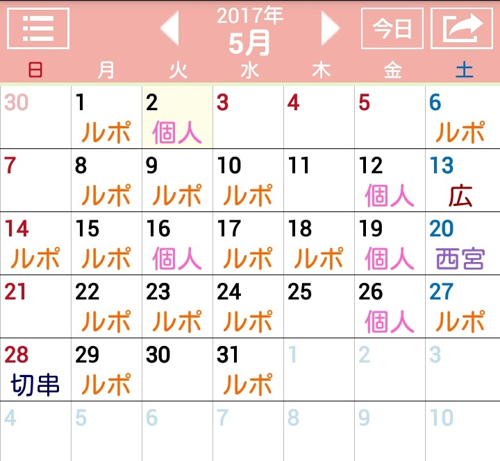 5月の予定・じりきカレンダー_c0366378_19381259.jpg