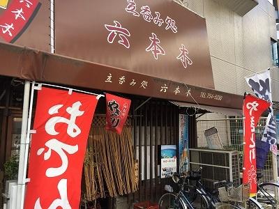 池田の居酒屋「六本木」_e0173645_10221809.jpg