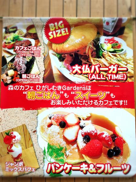 森のカフェ ひがしむきガーデンズ_e0292546_03411750.jpg