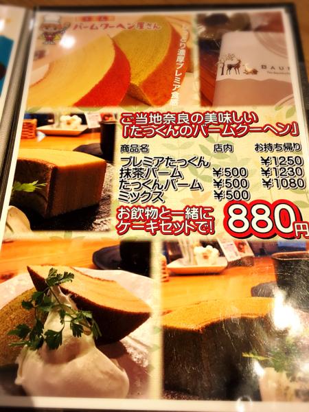 森のカフェ ひがしむきガーデンズ_e0292546_03440124.jpg