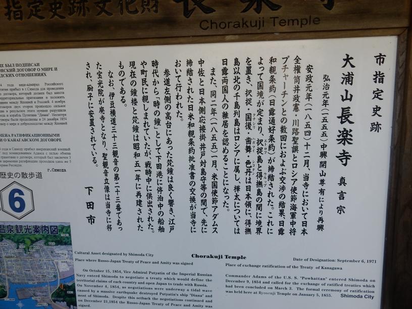 伊豆下田のユニークな歴史が持つインバウンドの可能性と気になる2、3のこと_b0235153_14353725.jpg