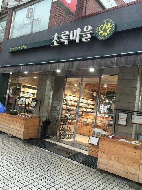 ソウルのオーガニックスーパー2軒をハシゴする_b0060363_00151497.jpg
