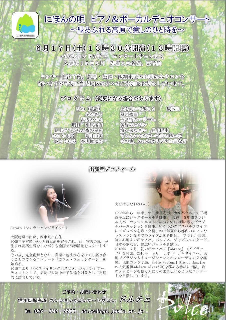 6月長野ツアー_d0058064_21013127.jpg