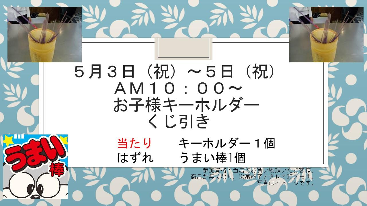 170503 イベント告知_e0181866_9434420.jpg