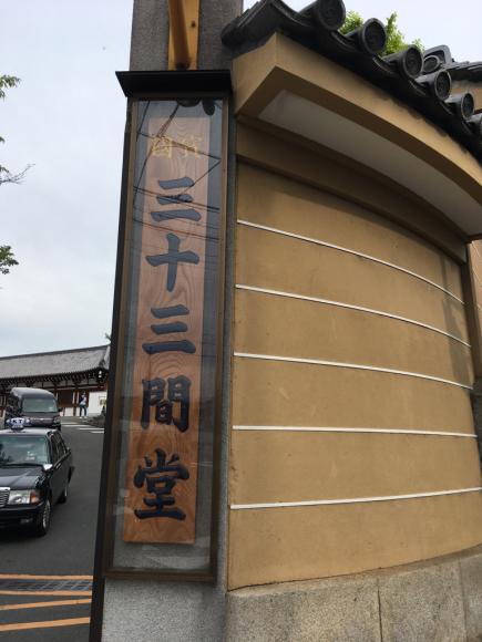 京都・三十三間堂_d0339676_18135848.jpg