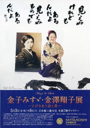 「金子みすゞ・金澤翔子 -ひびきあう詩と書-」展_e0126489_1216408.jpg