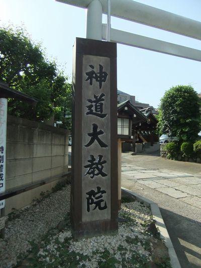 神道大教院 教派神道の神社へ行...