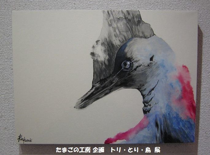 たまごの工房企画展 「トリ・とり・鳥 展」 その3_e0134502_17532564.jpg