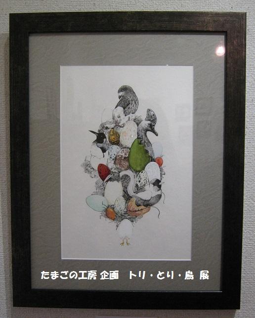 たまごの工房企画展 「トリ・とり・鳥 展」 その3_e0134502_17551188.jpg