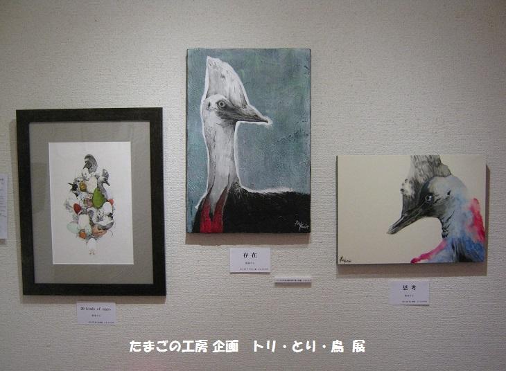 たまごの工房企画展 「トリ・とり・鳥 展」 その3_e0134502_17572634.jpg