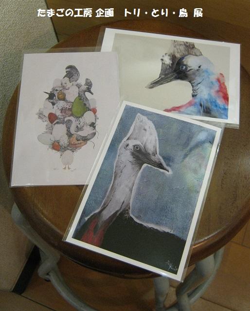 たまごの工房企画展 「トリ・とり・鳥 展」 その3_e0134502_17575192.jpg