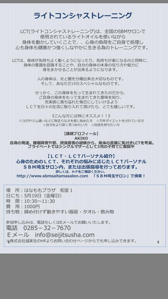 三和の会~みわのかい~ LCT特別おためし企画_b0176010_15490925.jpg
