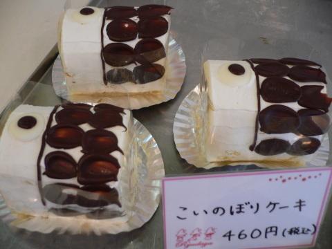 こいのぼりケーキ♪_c0197734_11153050.jpg
