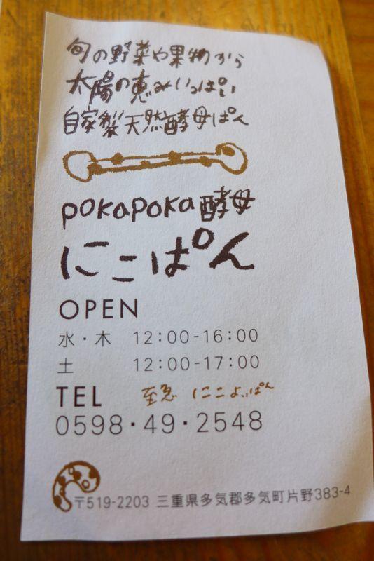 「にこぱん」さん (三重県)_d0108737_14574731.jpg