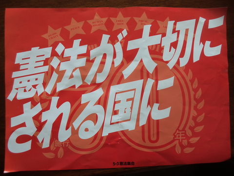 今年の憲法集会_b0050651_837247.jpg