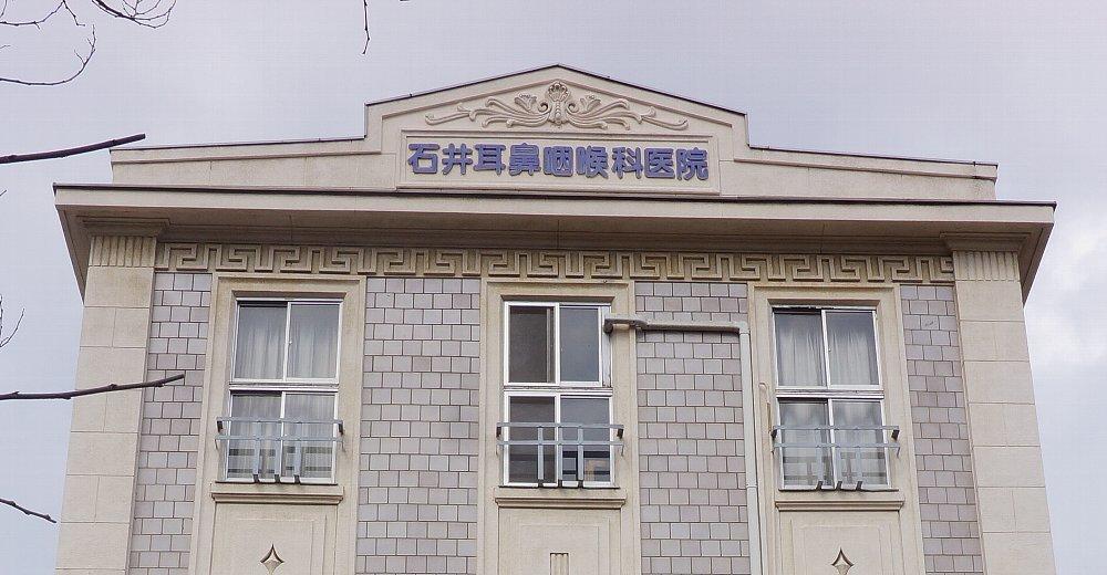 JR尾道駅北口付近のレトロ建築_c0112559_07593237.jpg