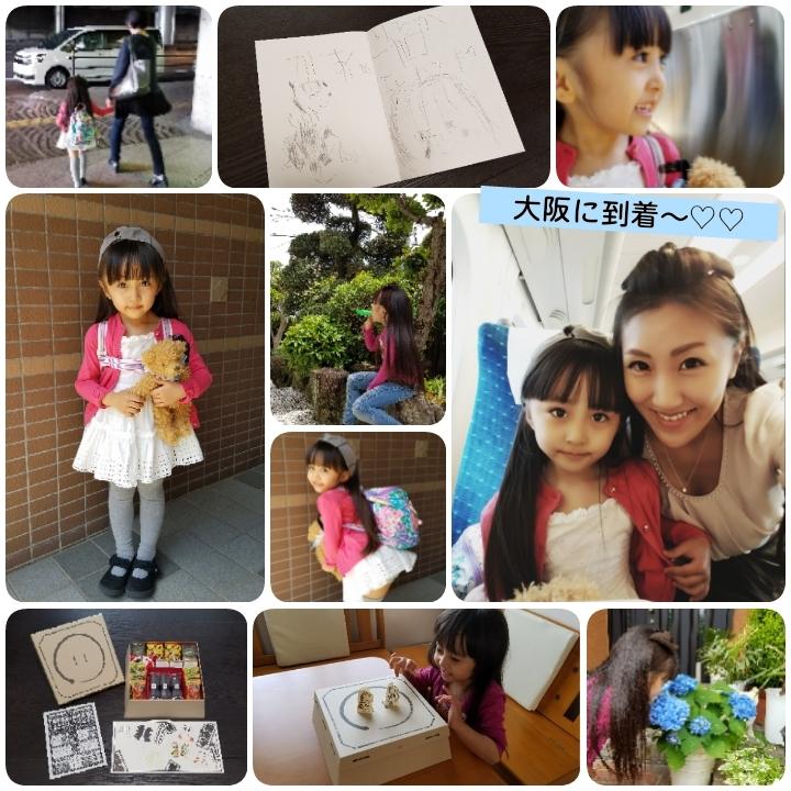 GWは大好きな義父母のいる大阪へ♡_d0224894_02010876.jpg