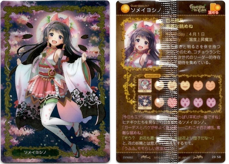 【開封レビュー】Guardess in Eden/ガーデスインエデン ~春に散る雪~ (21個目~30個目)_f0205396_19445083.jpg