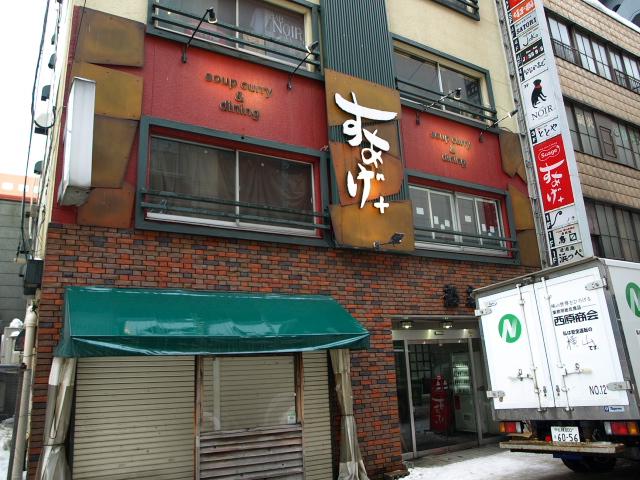 札幌 スープカレーSuage+ その6 (ガリバタチキンカレー)_d0153062_848583.jpg