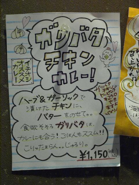 札幌 スープカレーSuage+ その6 (ガリバタチキンカレー)_d0153062_8531821.jpg
