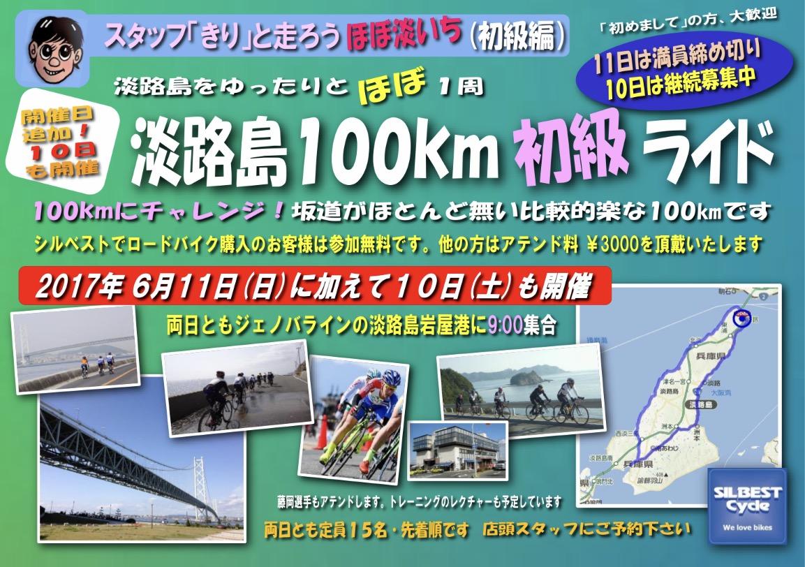 6/10(土)淡路島100km初級ライド 追加イベント!!_e0363689_13111895.jpg