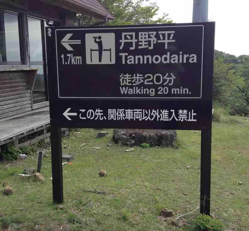 丹野平_d0164691_1811642.jpg
