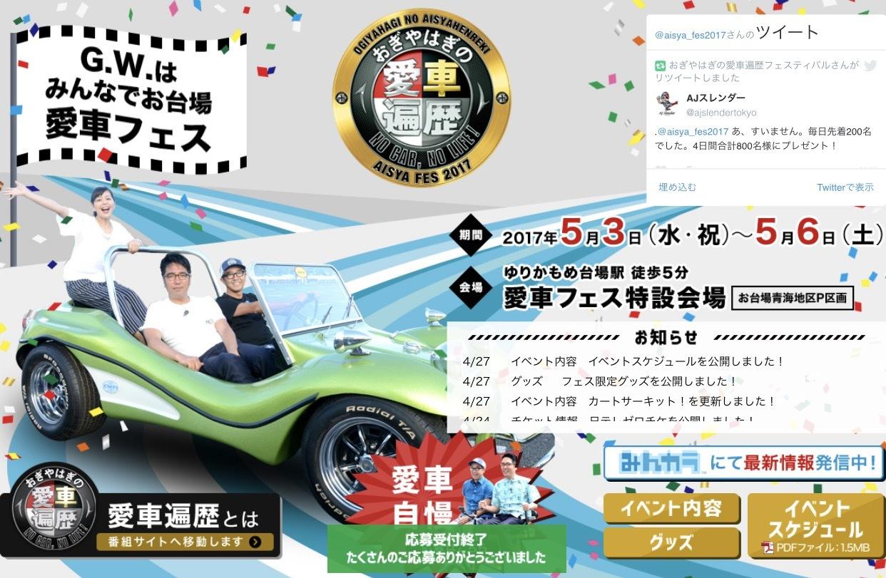 自動車ショーでウタとタイコ!_f0115311_17062870.png