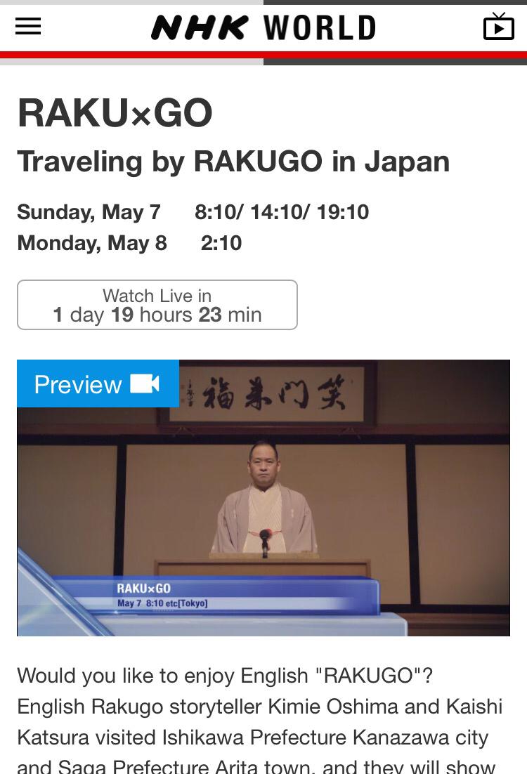 NHKワールドプレミアの旅行番組「RAKU×GO!」_f0076322_10274717.jpg