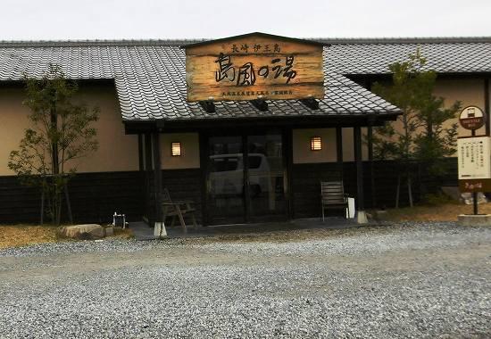 長崎温泉 やすらぎ伊王島 島風の湯 長崎の温泉_d0086228_16110547.jpg