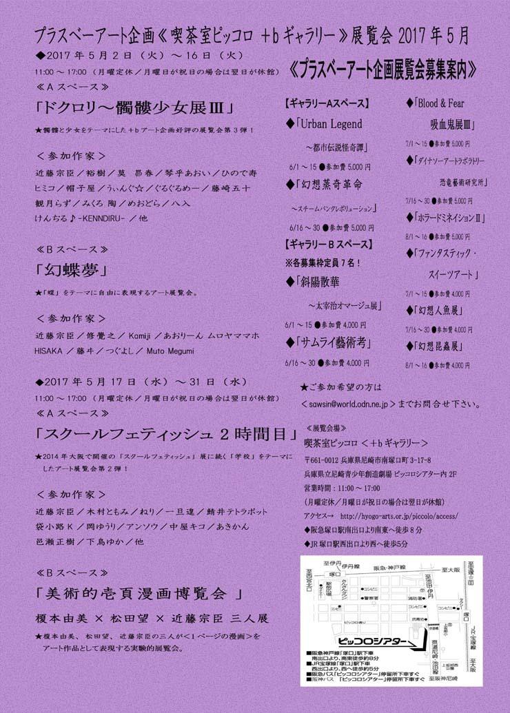 ドクロリ~髑髏少女展Ⅲ_a0093332_21581231.jpg