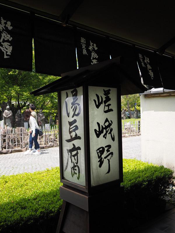 嵐山で湯豆腐を食べる_e0374932_06491545.jpg