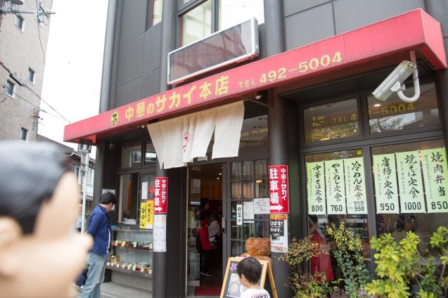 """""""中華のサカイ本店""""で冷麺_e0369736_07295400.jpg"""