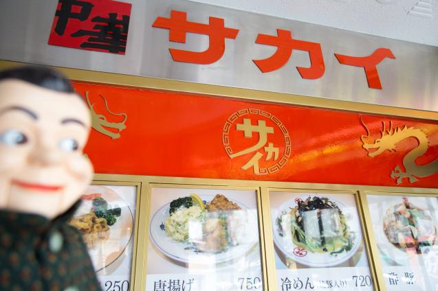 """""""中華のサカイ本店""""で冷麺_e0369736_07295908.jpg"""