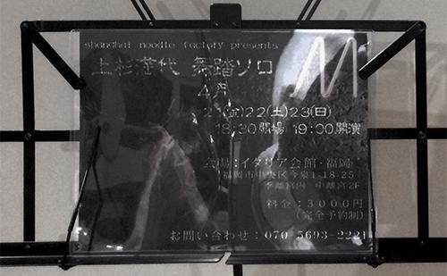上杉満代の舞踏_a0180552_19331531.jpg